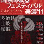 国際陶磁器フェスティバル美濃'11 公式ガイドブック