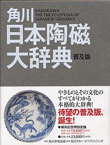 角川日本陶磁大辞典・普及版